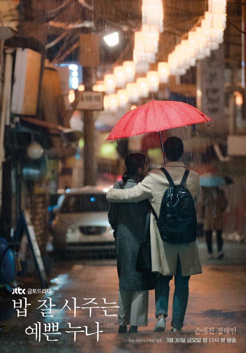 Something in the Rain (2018) สื่อในสายฝน