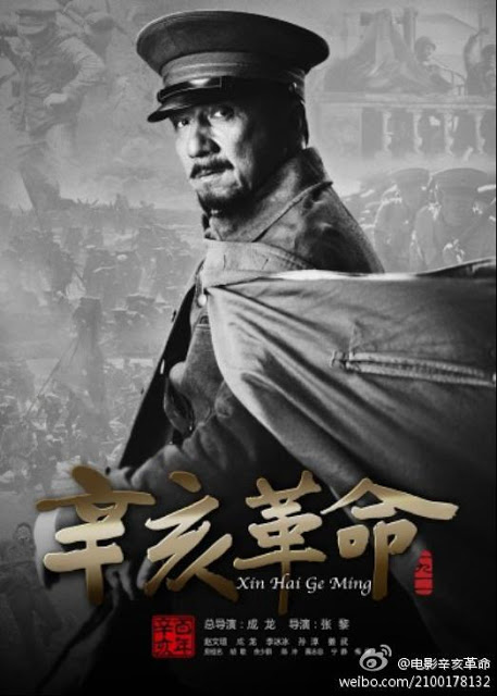 1911 Revolution (Xin hai ge ming) (2011) ใหญ่ผ่าใหญ่