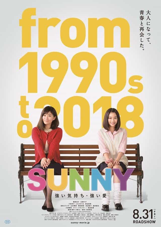 Sunny Our Heart Beat Together (2018) วันนั้น วันนี้ เพื่อนกันตลอดไป