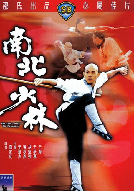 Martial Arts of Shaolin (1986) มังกรน่ำปั๊ก