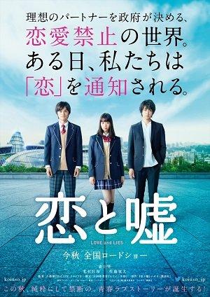 KOI to USO (2017) จะรักหรือจะหลอก (Soundtrack ซับไทย)