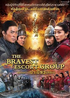 The Bravest Escort Group (2018) ขบวนการเปาเปียวผู้พิทักษ์