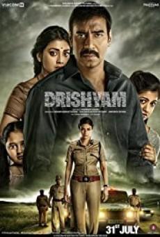 Drishyam ภาพลวง