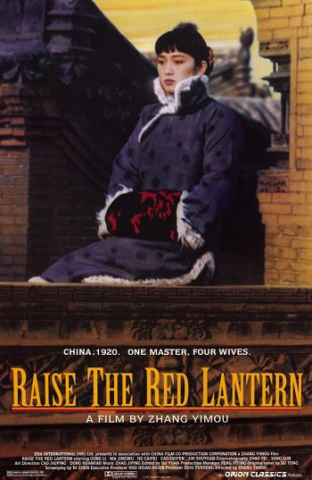 Raise the Red Lantern (1991) ผู้หญิงคนที่สี่ชิงโคมแดง