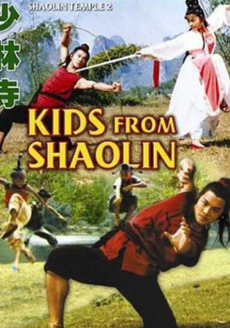 Kids from Shaolin (1984) เสี่ยวลิ้มยี่ 2