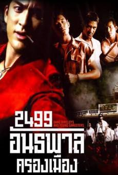 2499 antapan krong muang (1997) 2499 อันธพาลครองเมือง