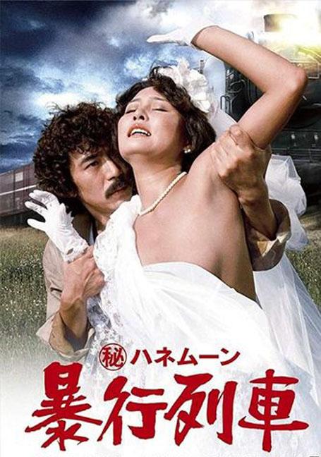 Secret.Honeymoon.Rape.Train.1977