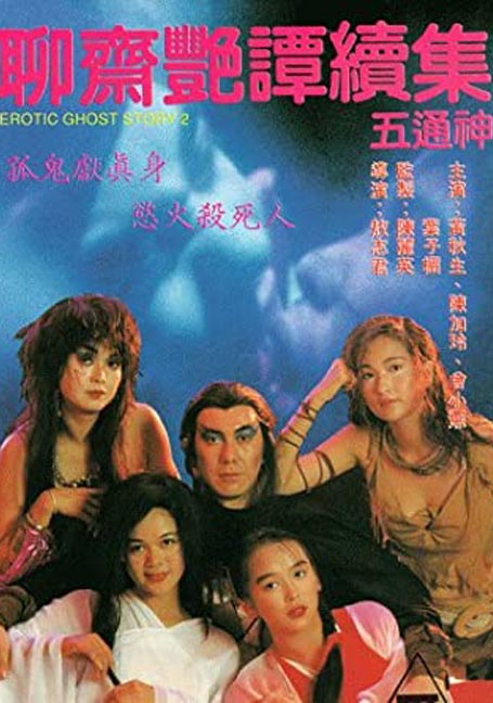 Erotic.Ghost.Story.2[1991]