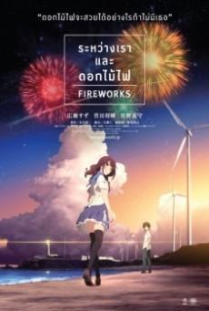 FIREWORKS (2017) ระหว่างเราและดอกไม้ไฟ