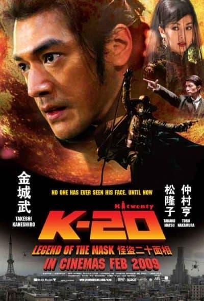 K-20 The Fiend with Twenty Faces (2008) จอมโจรยี่สิบหน้า