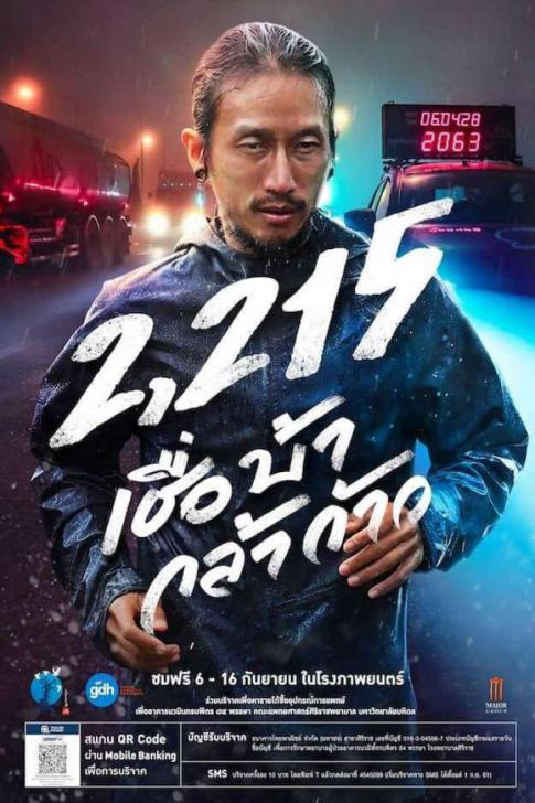 Cheua Ba Kla Kao – 2215 (2018) เชื่อ บ้า กล้า ก้าว