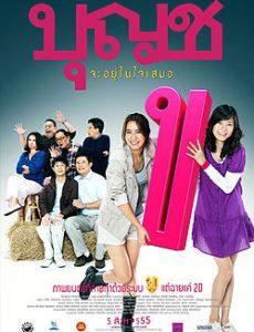 BOONCHU 10 (2010) บุญชู จะอยู่ในใจเสมอ