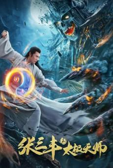 Tai Chi Hero 2 (2020) จางซันเฟิงภาค 2 เทพาจารย์แห่งไท่เก๊ก