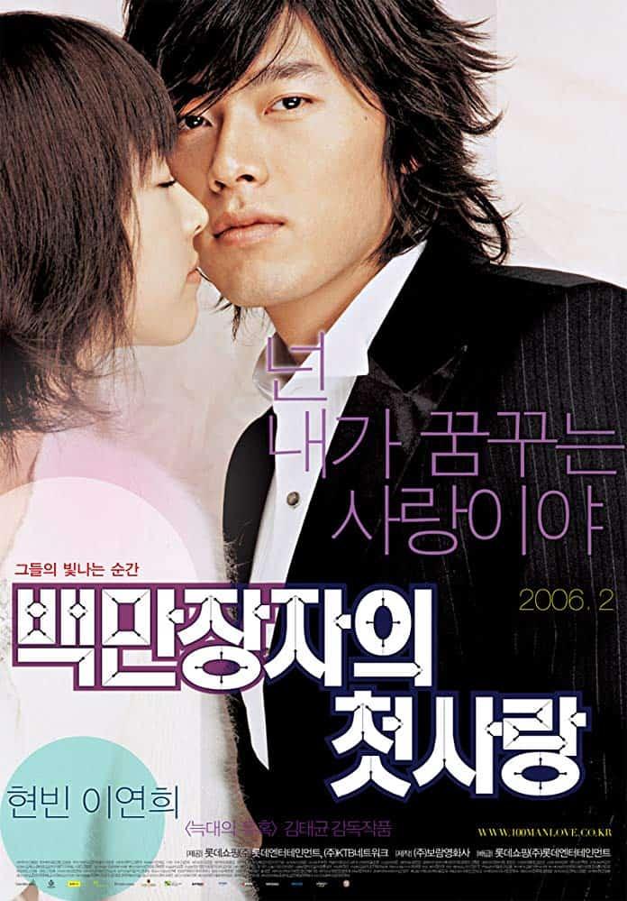 A Millionaire's First Love (Baekmanjangja-ui cheot-sarang) (2006) รักสุดท้ายของนายไฮโซ