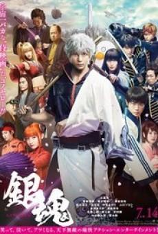 Gintama กินทามะ ซามูไร เพี้ยนสารพัด (2017)