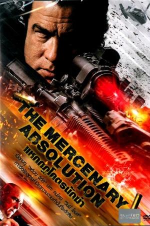 The Mercenary : Absolution (2015) แหกกฎโคตรนักฆ่า