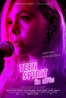 Teen Spirit ทีน สปิริต