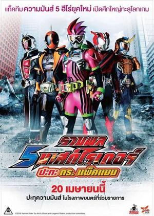 Mask Rider vs Dr.Packman (2016) รวมพล 5 มาสค์ไรเดอร์ ปะทะ ดร. แพ็คแมน