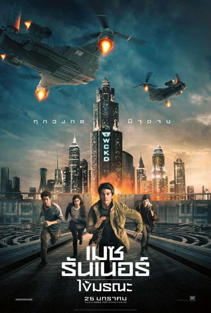 Maze Runner : The Death Cure (2018) เมซ รันเนอร์ ไข้มรณะ