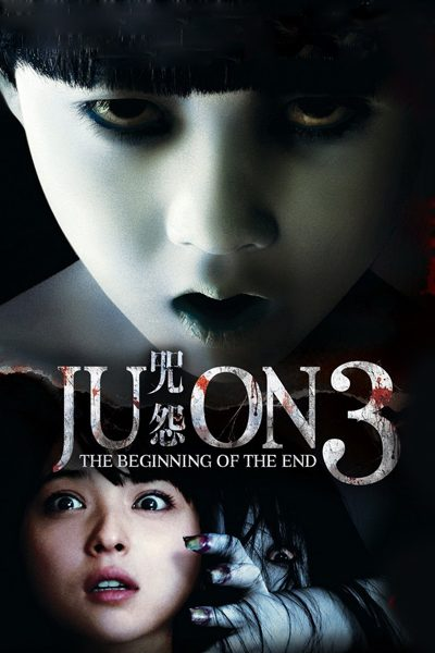 Ju-on : Beginning of the End (2014) จูออน ผีดุ กำเนิดมรณะ