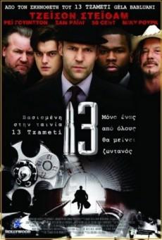 13 Thirteen รหัสกระสุนเจาะกะโหลก