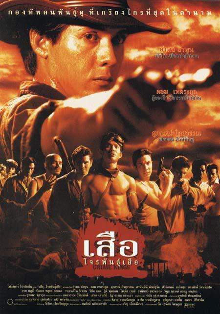 Crime Kings (1998) เสือโจรพันธุ์เสือ
