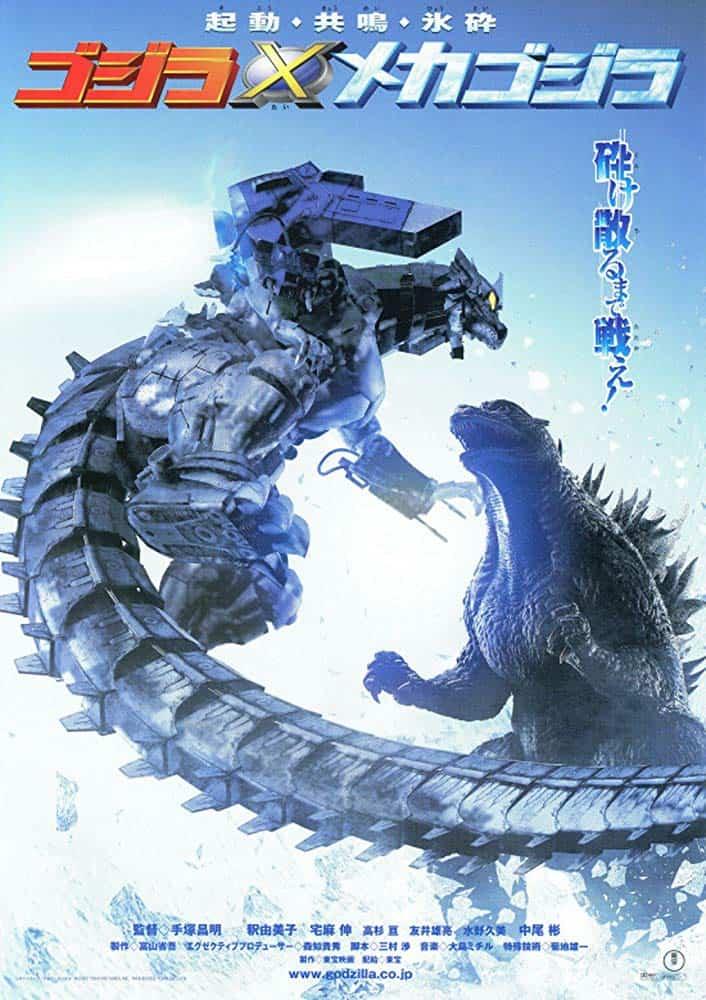 Godzilla Against MechaGodzilla (2002) ก็อดซิลลา สงครามโค่นจอมอสูร