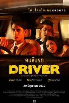 Driver[2017]