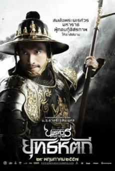King Naresuan 5 ตำนานสมเด็จพระนเรศวรมหาราช ภาค ๕ ยุทธหัตถี