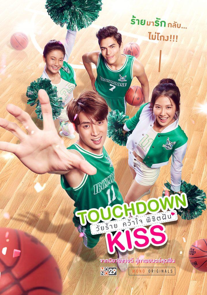 วัยร้ายคว้าใจพิชิตฝัน (2019) Touchdown Kiss