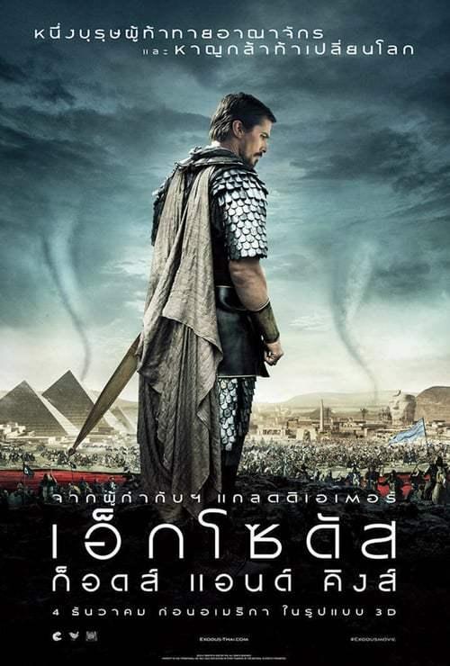 Exodus: Gods and Kings (2014) เอ็กโซดัส: ก็อดส์ แอนด์ คิงส์