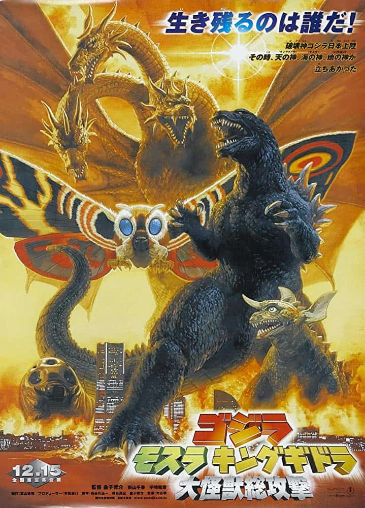 Godzilla, Mothra and King Ghidorah: Giant Monsters All-Out Attack (2001) ก็อดซิลลา, มอสรา และคิงส์กิโดรา สงครามจอมอสูร