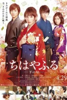 Chihayafuru Season 2 ( จิฮายะ กลอนรักพิชิตใจเธอ ภาค 2 )