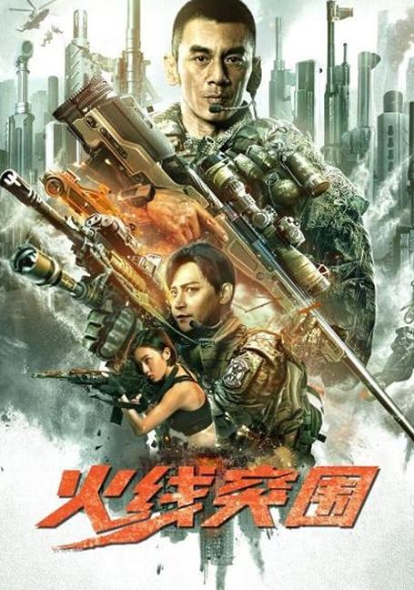 Break Through (2021) ฝ่าแดนสงครามนรก