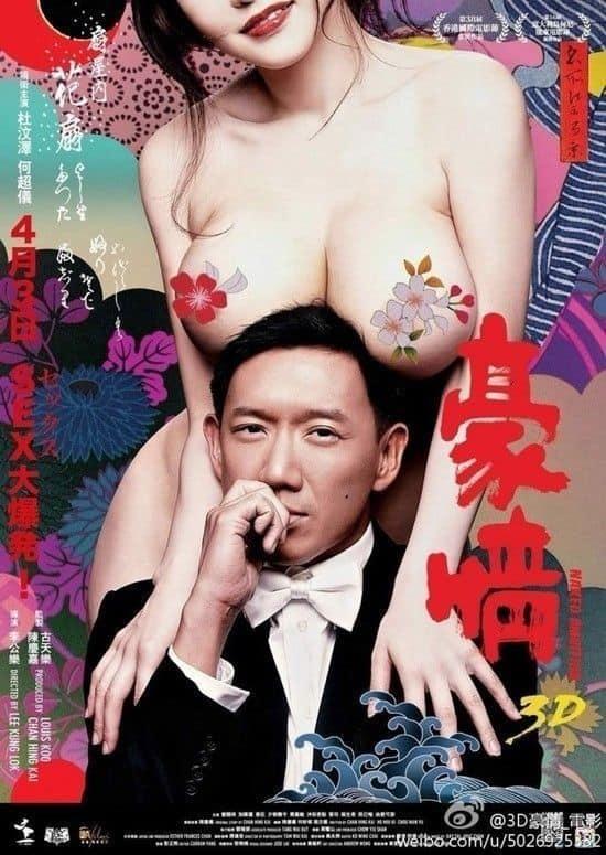 Naked Ambition (2014) ซั่มกระฉูด ทะลุโตเกียว
