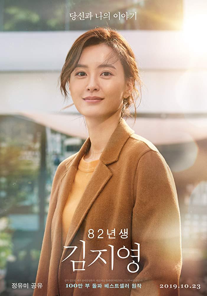 Kim Ji Young Born 1982 (2019) คิมจียอง เกิดปี 82