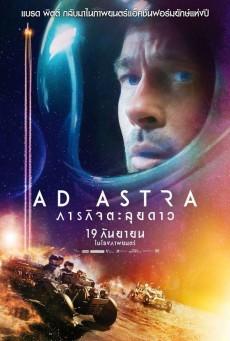 Ad Astra ภารกิจตะลุยดาว