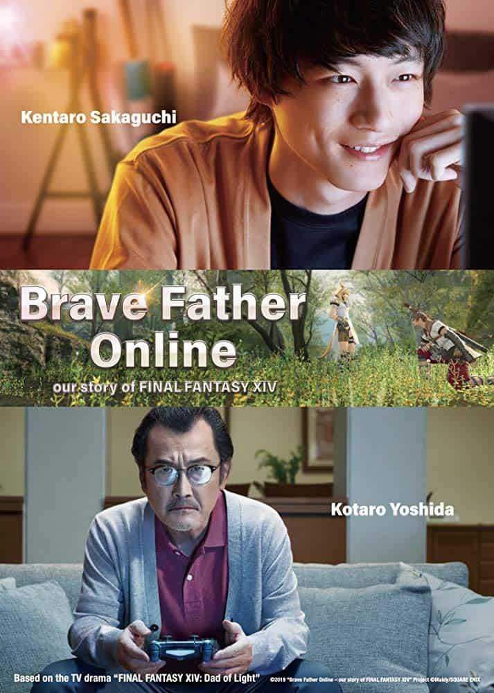 Brave Father Online Final Fantasy XIV (2019) คุณพ่อนักรบแห่งแสง