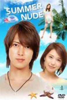 Summer Nude รักในฤดูร้อน