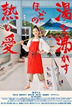 Her Love Boils Bathwater (Yu wo wakasuhodo no atsui ai) 60 วัน เราจะมีกันตลอดไป