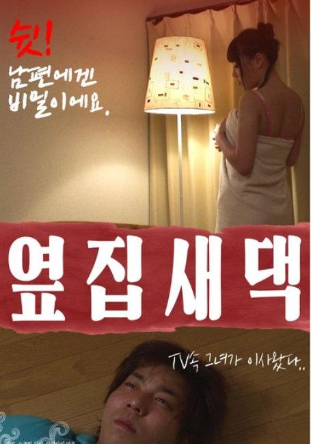 Young.Wife.AV.Actress.Next 2017