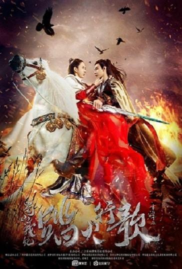 The Legend of Zu (2018) ตำนานฉู่ชาน