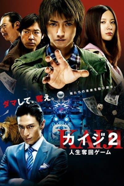 Kaiji (2011) ไคจิ กลโกงมรณะ ภาค2