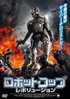 Robot Revolution (2015) วิกฤตินรกจักรกลปฎิวัติ