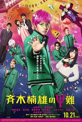 Saiki Kusuo No Sai-Nan (2017) ไซคิหนุ่มพลังจิตอลเวง(Soundtrack ซับไทย)