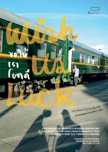 Wish Us Luck (2013) ขอให้เราโชคดี