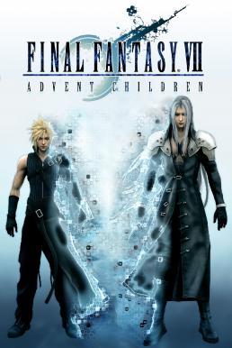 Final Fantasy VII Advent Children (2005) ไฟนอล แฟนตาซี 7 สงครามเทพจุติ