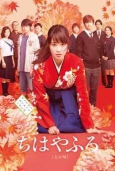 Chihayafuru Season 1 ( จิฮายะ กลอนรักพิชิตใจเธอ ภาค 1 )
