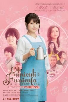 Cafe Funiculi Funicula เพียงชั่วเวลากาแฟยังอุ่น