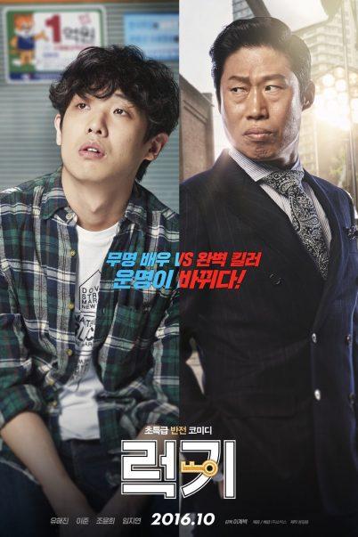 Luck-Key (Leokki) (2016) กุญแจเปลี่ยนชีวิต